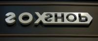 SOX SHOP