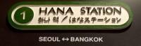 HANA STATION