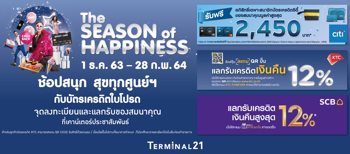 https://www.terminal21.co.th/asok/uploaded/content/thumbnail_011220041437516.jpg