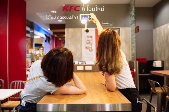 KFC โฉมใหม่ ไวไฟมี ดีตรงมีปลั๊ก!