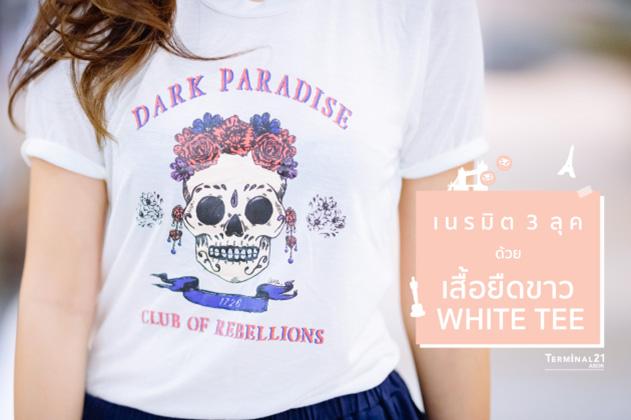 เนรมิต 3 ลุค ด้วยเสื้อยืดขาว White Tee