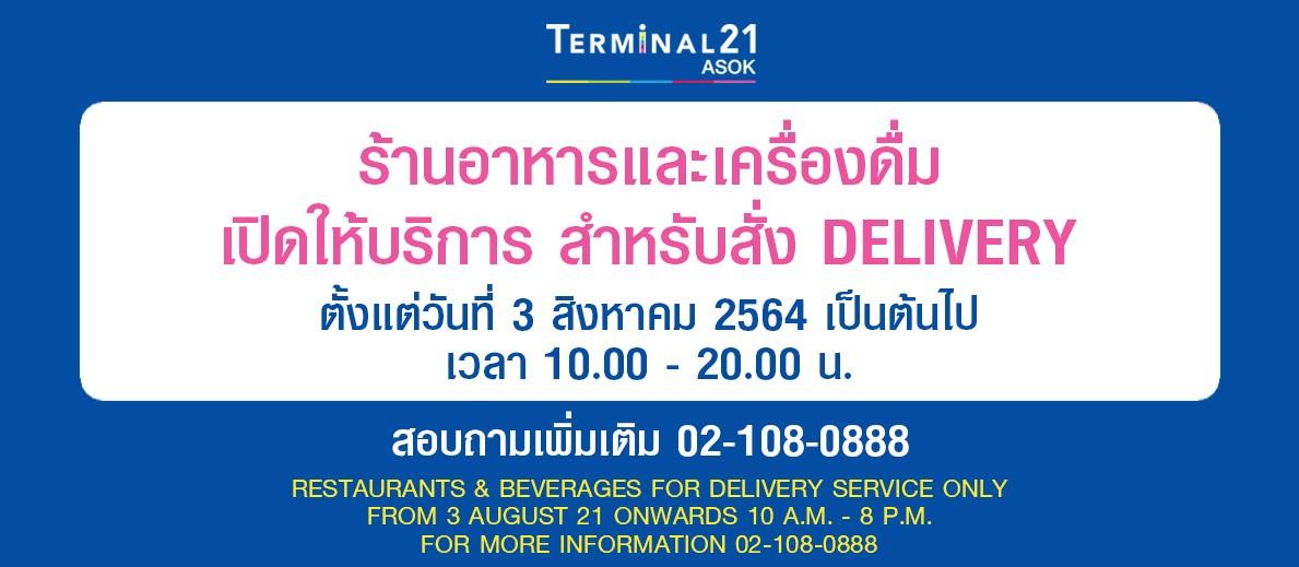 https://www.terminal21.co.th/asok/uploaded/content/thumbnail_030821094113911.jpg