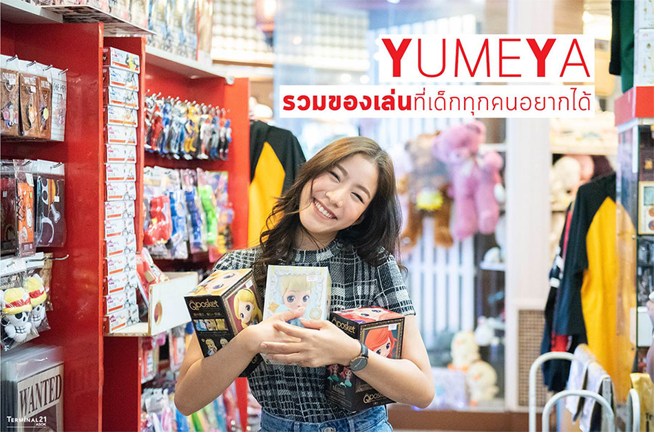 Yumeya รวมของเล่นที่เด็กทุกคนอยากได้