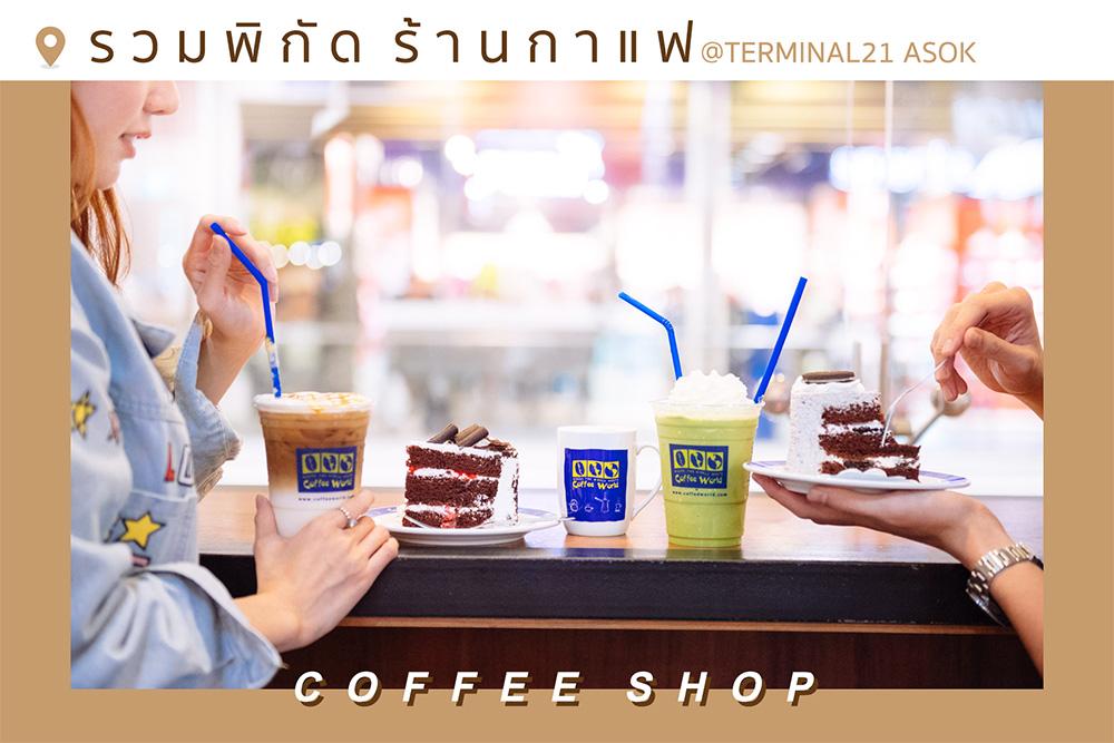 รวมพิกัดร้านกาแฟในเทอร์มินอล21 อโศก