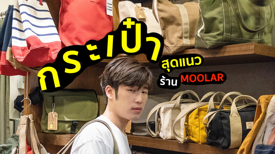 แนะนำกระเป๋าสุดแนว 4 แบบ 4 สไตล์ จากร้าน Moolar