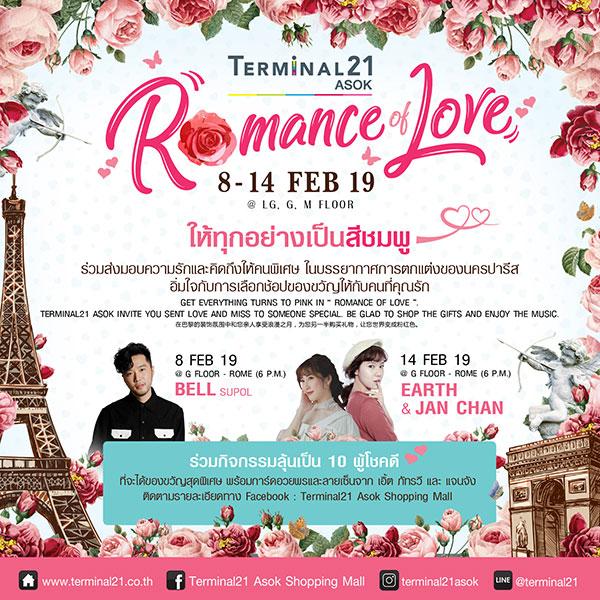 Romance of Love 2019