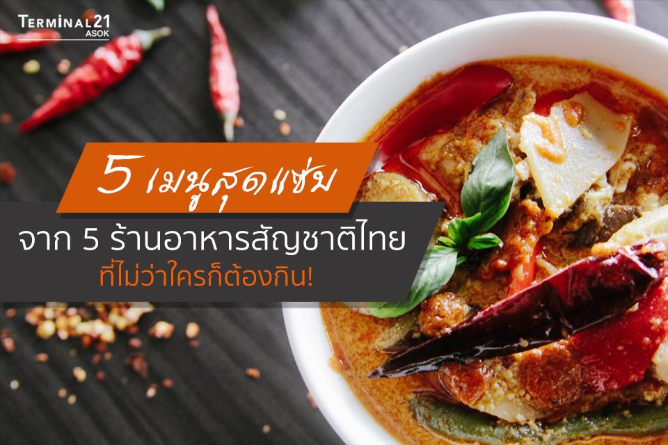 5 เมนูสุดแซ่บ จาก 5 ร้านอาหารสัญชาติไทย ที่ไม่ว่าใครก็ต้องกิน!