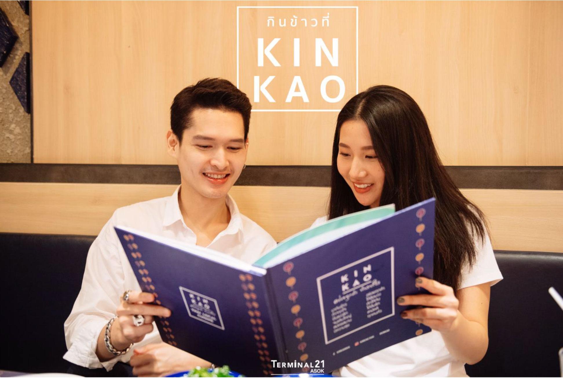 ชวนกินข้าวที่ 'กินข้าว (KINKAO)' อร่อยทุกคำทำจากใจ