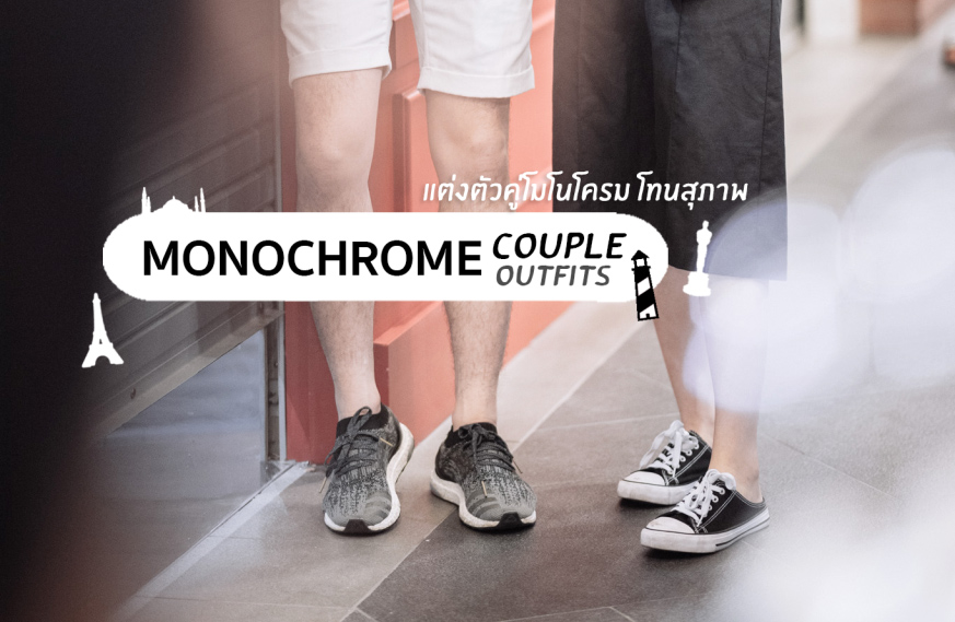 Monochrome Couple Outfits แต่งตัวคู่สไตล์โมโนโครม