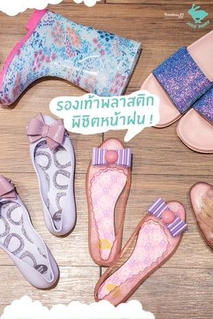 รองเท้าพลาสติกพิชิตหน้าฝน