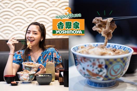 Yoshinoya เมนูเด็ด 3 อย่าง ที่ควรต้องสั่ง