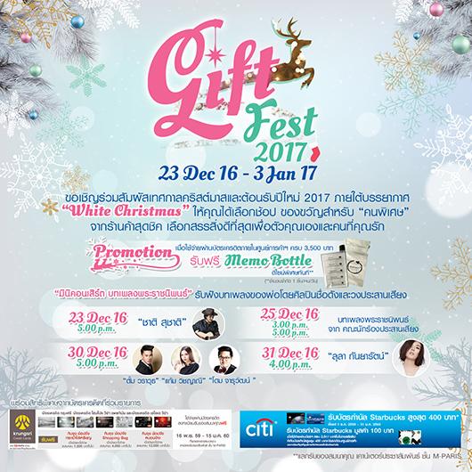 Gift Fest 2017