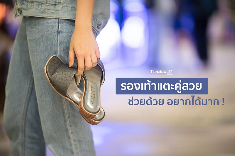 รองเท้าแตะคู่สวย ช่วยด้วยอยากได้มาก!!