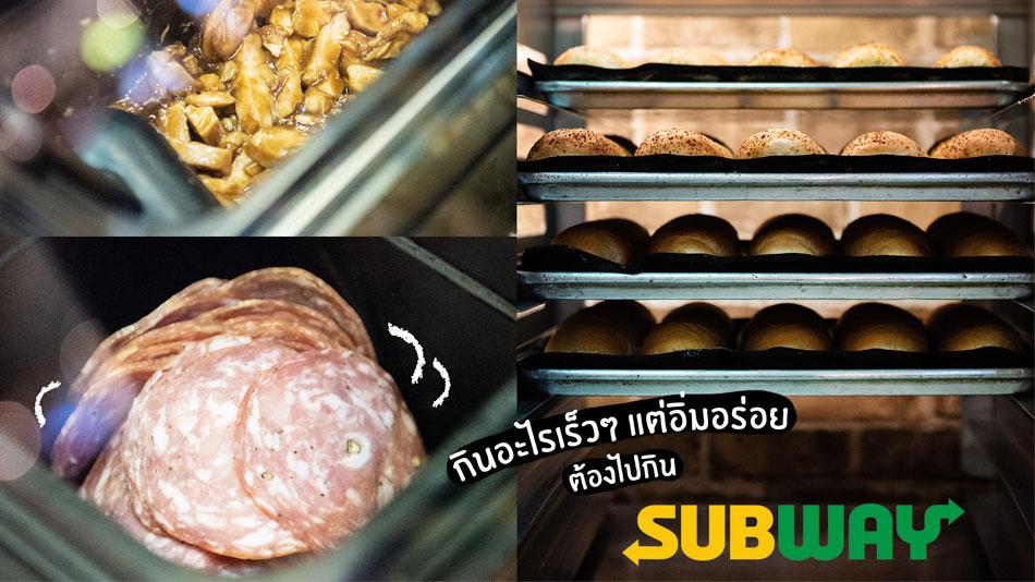หิวแต่อยากประหยัดเวลา ต้องมาที่ Subway