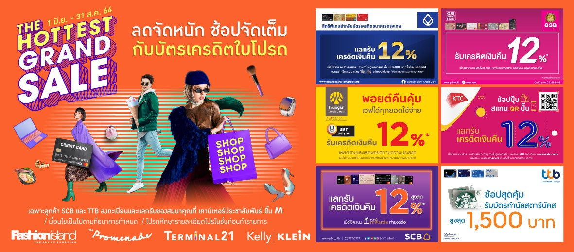 https://www.terminal21.co.th/asok/uploaded/content/thumbnail_280521045502637.png