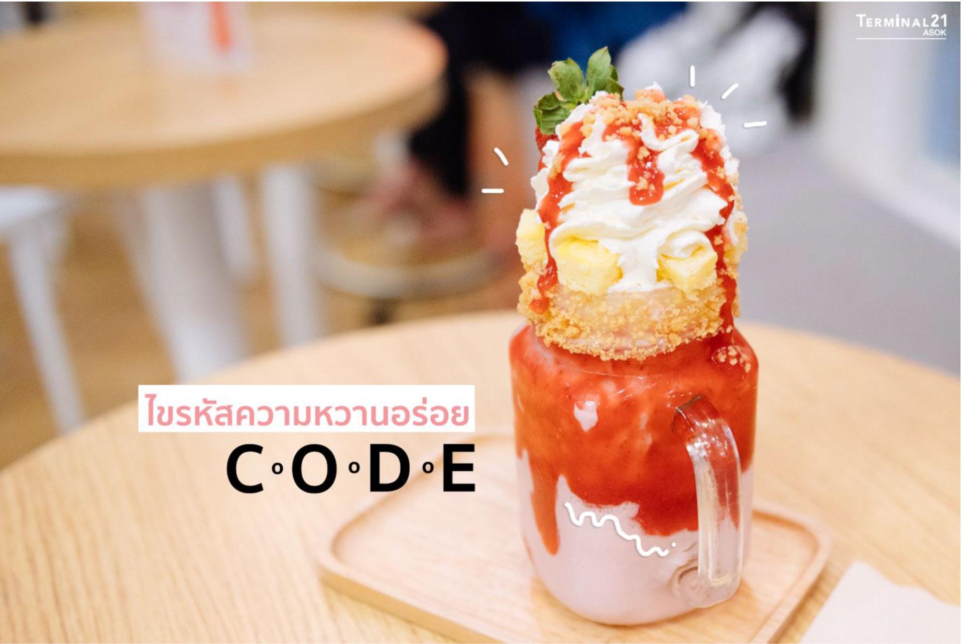 ไขความลับความหวานอร่อย CODE Café