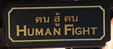 ฅน สู้ ฅน HUMAN FIGHT