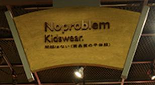 NO PROBLEM KIDS
