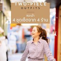 Two – Piece Outfits แนะนำ 4 ชุดเซ็ตจาก 4 ร้าน