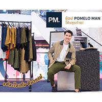 ช้อปโค้งสุดท้าย กับ Pomelo Man Pop-Up Store