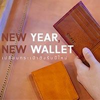 เปลี่ยนกระเป๋าเงิน