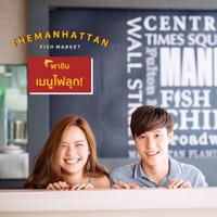 พาชิมเมนูกรรมวิธีสุดปัง น่ากินจริงจังที่ร้าน The Manhattan FISH MARKET