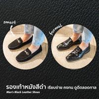 รวมรองเท้าหนังสีดำ เรียบง่าย คงทน