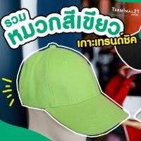 รวมหมวกสีเขียว เกาะเทรนด์ชิค
