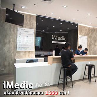 iMedic มาเปิดแล้วที่ศูนย์ฯเรา !!
