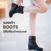 อยากชวนมาดูรองเท้า Boots สั้น