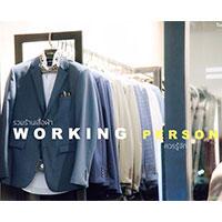 #รวมร้านเสื้อผ้าทำงาน ที่หนุ่มสาวชาวออฟฟิศควรรู้จัก !