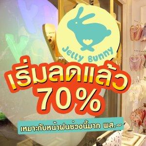 Jelly Bunny  ลด 70%