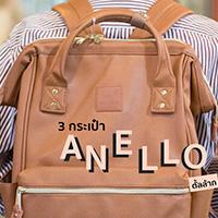 3 กระเป๋า Anello </br>ตั้ลล้ากก