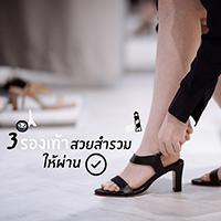3 รองเท้าคู่สวย ดูดีและสำรวม ทางเรานั้นให้ผ่าน !