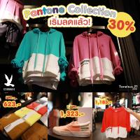 Pantone Collection เริ่มลดแล้ว 30%