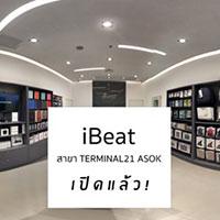 iBeat สาขา TERMINAL21 อโศก เปิดแล้วค่ะเพื่อนๆ !!
