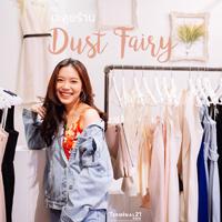 พาตะลุยร้านเสื้อผ้า Dust Fairy เรียบหรูดูดีแบบผู้หญิงมีคลาส