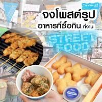 จงโพสต์รูปอาหารที่ซื้อกินงาน Streetfood