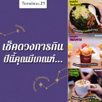 เช็คดวงขำๆ กับเรื่อง 'ของกิน' แบบฉบับเทอร์มินอล21