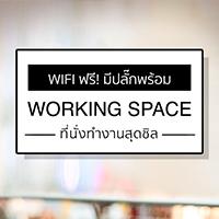 Wifi ฟรี! มีปลั๊กพร้อม 'Working Space' ที่นั่งทำงานสุดชิว