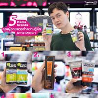 5 items สำหรับคุณผู้ชาย