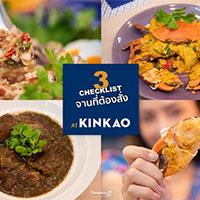 3 Checklist จานที่ต้องสั่ง @KINKAO