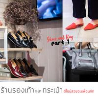 8 ร้านรองเท้าและกระเป๋า ดีไซน์สวยจนเพื่อนทัก Part 1