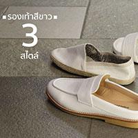 แนะนำ 3 รองเท้าคู่ขาว จากร้าน SIMPLEVENICLE !!