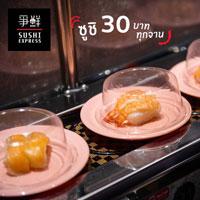 กำเงินมา 30 บาท ก็ฟินกับซูชิหน้าแน่นๆได้ !!!Sushi Express
