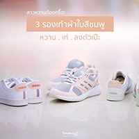 3 รองเท้าผ้าใบสีชมพู