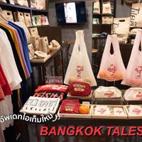 ตามล่าหา #ไอเท็มใหม่ @BANGKOK TALES