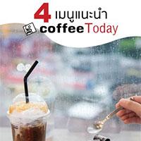 4 เมนู Coffee Today