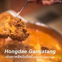 HONGDAE GAMJATANG