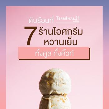 7 ร้านไอศกรีมหวานเย็น ทั้งคูล ทั้งคิ้วท์